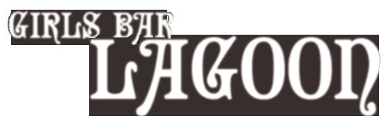 ガールズバーLAGOON/ラグーン求人